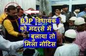 मदरसे में BJP विधायक को बुलाना पड़ा महंगा!, योगी के अधिकारी ने भेजा प्रिंसिपल को नोटिस