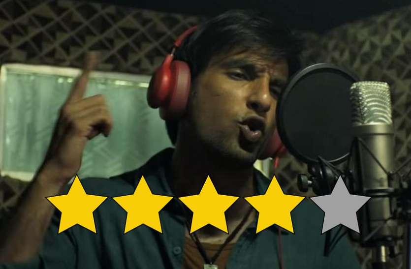 'Gully Boy' Movie Review: रणवीर- आलिया का टाइम आ गया.. दमदार रोल से जीता दिल, जानिए कैसी है फिल्म 'गली बॅाय'
