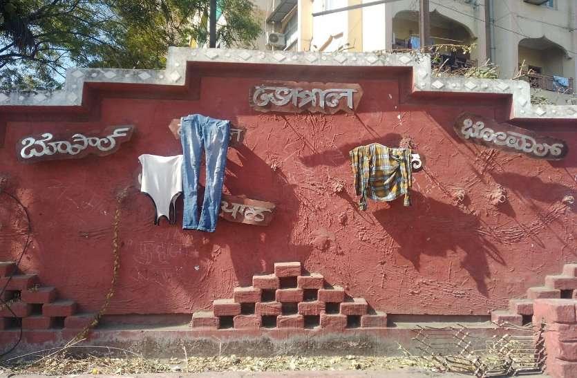 जहां सौन्दर्यीकरण हुआ उस जगह अब सूख रहे कपड़े
