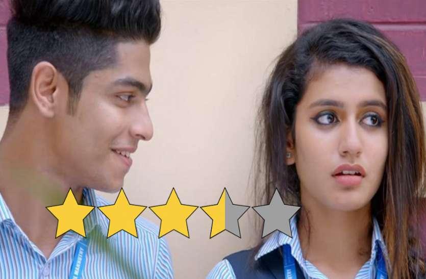 'Oru Adaar Love' Movie Review : डेब्यू फिल्म में चला इंटरनेट संसेशन प्रिया प्रकाश का जादू, जानिए कैसी है फिल्म
