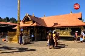 Video: मासिक पूजा के लिए फिर खुला सबरीमाला में भगवान अयप्पा का मंदिर, बढ़ाई गई सुरक्षा