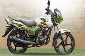 TVS ने लॉन्च किया इस मोटरसाइकिल का कारगिल एडिशन, देखें वीडियो