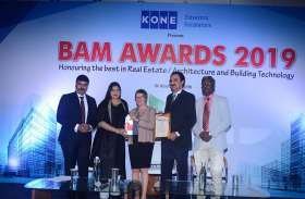 बीएएम अवार्ड समारोह में मिले दो पुरस्कार