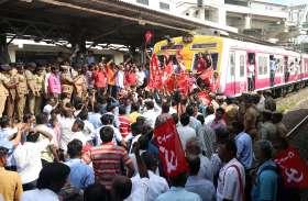 कर्मचारियों ने रेल रोककर किया प्रदर्शन