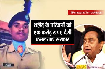 PulawamaAttack: शहीद के परिजनों को एक करोड़ रुपए देगी कमलनाथ सरकार