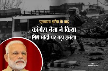 पुलवामा अटैक के बाद कांग्रेस नेता ने किया पीएम मोदी पर बड़ा हमला, पूछे कई सवाल