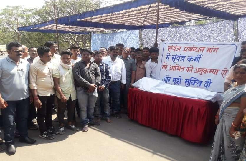 बीएसपी कर्मी के आश्रित को अनुकंपा देने मांग पर अड़ा समाज