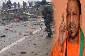 BIG NEWS: जम्मू कश्मीर के Pulwama Attack में शहीदों के लिए सीएम योगी ने की बड़ी घोषणा, परिवार के सदस्य को नौकरी और मिलेगा ये मुआवजा