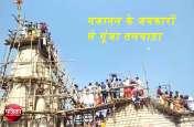 Video : बांसवाड़ा : आमलिया दादा के जयकारों से गूंजा तलवाड़ा, महाअभिषेक के साथ 275 स्वर्ण शिखरों और ध्वजदण्ड की हुई स्थापना