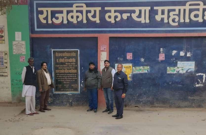 पहले सरकारी कन्या कॉलेज की जगी आस, टीम ने किया निरीक्षण, सात दिन में सरकार को रिपोर्ट