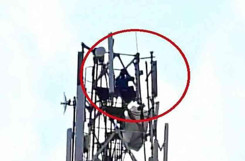 टावर पर चढ़ा युवक, कॉल कर समझाया तो उतरा नीचे, गिरफ्तार कर भेजा जेल