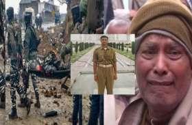 Pulwama Terror Attack : बेटी ने कहा था- मत जाओ पापा.. शहीद जवान कर गया था एक वादा, पत्नी को नहीं आया अभी तक होश, हाथ में फोटो लिए रो रही बेटियां