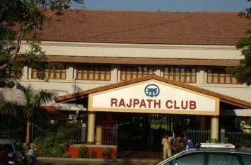 राजपथ क्लब की सदस्यता देने में गड़बड़ी,१.६५ करोड़ की चपत