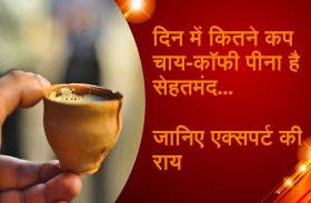 दिन में कितने कप चाय-कॉफी पीना है सेहतमंद , जानिए एक्सपर्ट की राय
