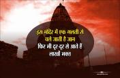 इस मंदिर में एक गलती से चले जाती है जान, फिर भी दूर-दूर से आते हैं लाखों भक्त