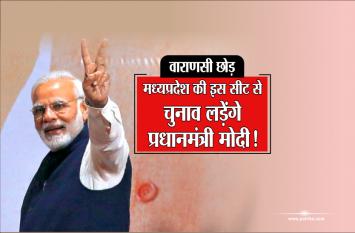 बड़ा बयानः वाराणसी छोड़ मध्य प्रदेश से चुनाव लड़ेंगे प्रधानमंत्री मोदी!