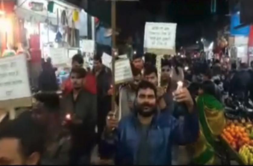 कैंडिल मार्च निकालकर शहीदों को दी श्रद्धांजलि, पत्रकार भी हुए शामिल