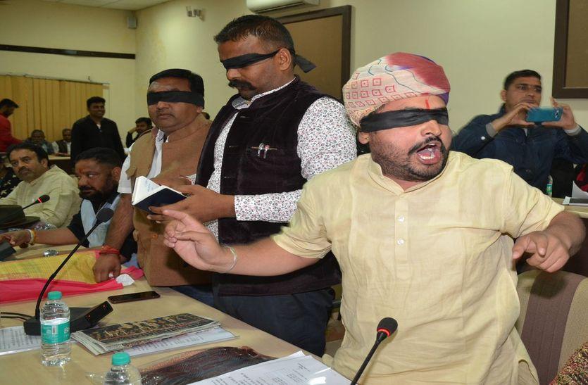 नगर परिषद: 13मिनट में पास254 करोड़ का बजट, विरोध में आंखों पर काली पट्टी बांधकर आए भाजपा पार्षद-बोले-शहर में नहीं हो रहा है विकास