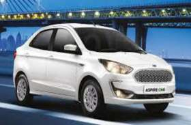 1 रूपए से कम खर्च में चलेगी Ford Aspire, माइलेज और फीचर्स है बेहद शानदार