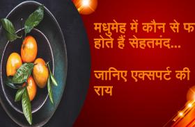 मधुमेह में कौन से फल होते हैं सेहतमंद, जानिए एक्सपर्ट की राय