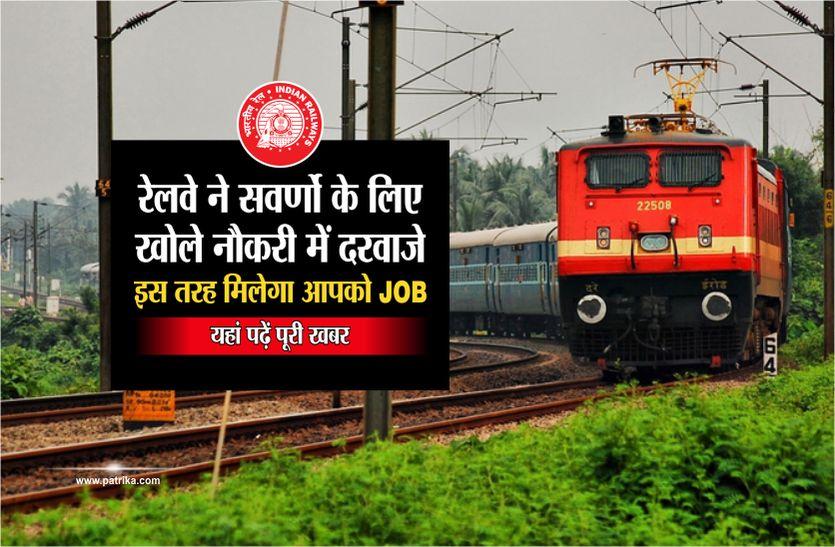 railway recruitment 2019 रेलवे ने सवर्णो के लिए खोले नौकरी में दरवाजे, इस तरह मिलेगा आपको JOB, यहां पढे़ं पूरी खबर