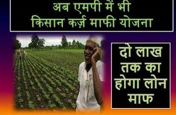 ऐसा क्या हुआ कि 11 हजार किसानों के आवेदन नहीं हुए अब तक अपलोड