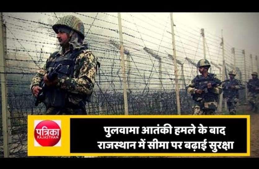 पुलवामा आतंकी हमले के बाद राजस्थान में सीमा पर बढ़ाई सुरक्षा, तैनात जवानों को किया अलर्ट