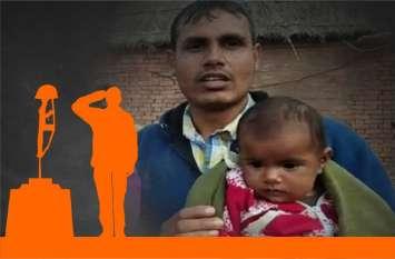 शहादत से दो दिन पहले घर से निकला था जीतराम, चार माह की बेटी को पहली बार लिया था गोद में