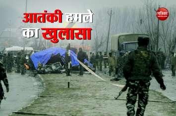 पुलवामा हमले में एनएसजी का खुलासा, हमले में हुआ 150 से 200 किलो आरडीएक्स का इस्तेमाल