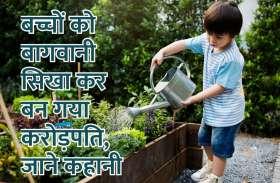 बच्चों को बागवानी सिखा कर बन गया करोड़पति, जाने कहानी