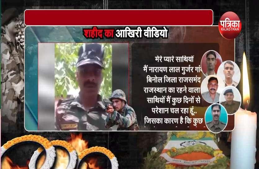 पुलवामा में आतंकी हमला: शहीद का आखिरी वीडियो... 'कुछ लोग मेरा सुख चैन छीन रहे है'