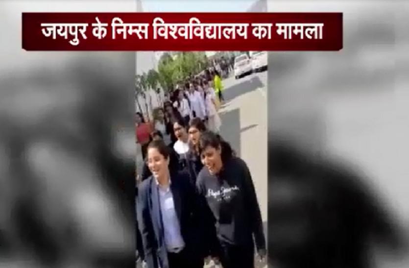 पुलवामा अटैक पर चार छात्राओं ने मनाया जश्न