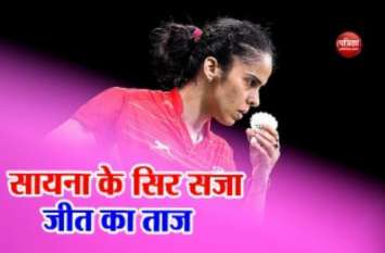 सायना के सिर सजा जीत का ताज, सिंधु उपविजेता रहीं