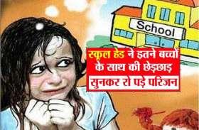 स्कूल का हेडमास्टर करता था बच्चों से ज्यादती, इतने बच्चों ने सुनाई आपबीती...