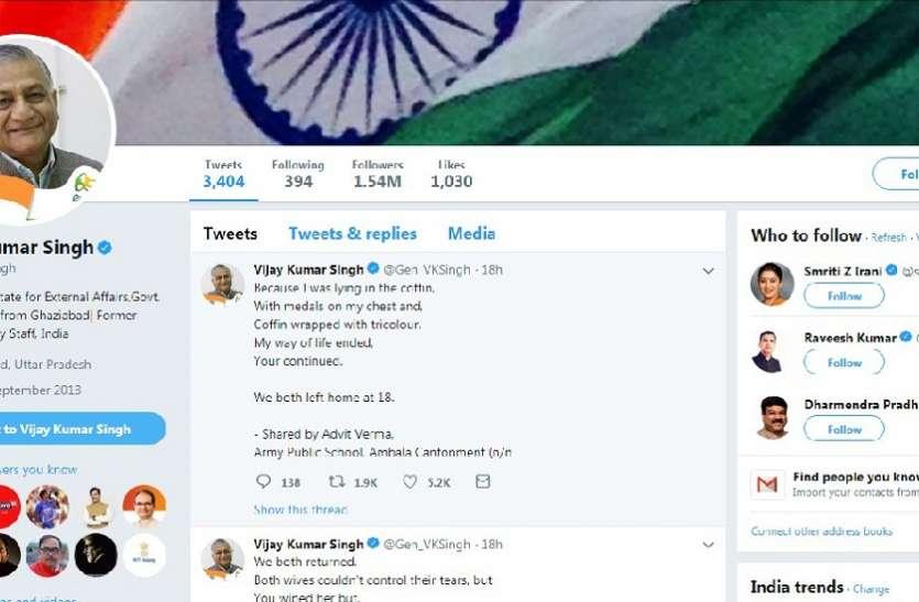 Pulwama Attack: जनरल वीके सिंह ने शेयर की बच्चे की यह कविता, पढ़कर आंखों से नहीं रुकेंगे आंसू