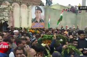 Video: शहीद के परिजनों ने अंतिम संस्कार से किया इनकार और की यह बड़ी मांग, दौड़़े-दौड़े आए केंद्र व राज्य सरकार के मंत्री