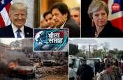 NEWS OF THE WEEK: एक क्लिक में जानें दुनिया की 5 बड़ी ख़बरें