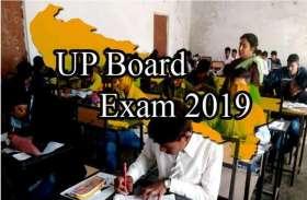 यूपी बोर्ड परीक्षा : अब तक 556553 परीक्षार्थियों ने छोड़ी परीक्षा