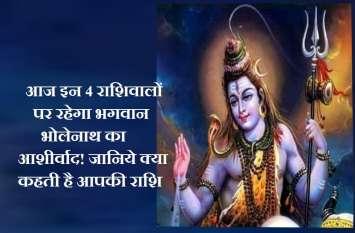 भगवान भोलेनाथ का इन राशि वालों पर रहेगा खास आशीर्वाद! होगी सभी मनोकमनाएं पूरी