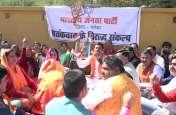 पुलवामा हमले से नाराज बीजेपी ने किया जोरदार प्रदर्शन, धरने में सांसद सहित दर्जनों बीजेपी नेता शामिल