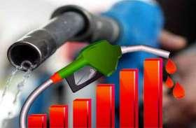 लगातार चौथे दिन बढ़े पेट्रोल-डीजल के दाम