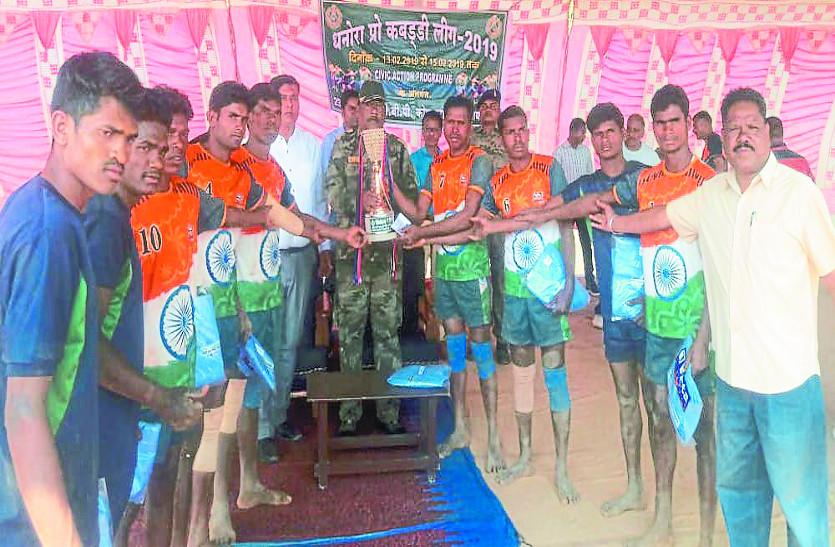 कोंडागांव: नक्सल विरोधी अभियान में तैनात जवानों ने युवाओं के लिए आयोजित किया प्रो कबड्डी