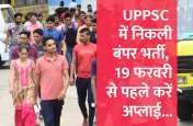 UPPSC में निकली भर्ती, 19 फरवरी से पहले करें अप्लाई