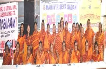 महावीर सेवा सदन में सेरिब्रल पाल्सी यूनिट के बच्चों को मिली ममता