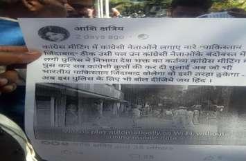 #Pulwama कांग्रेसी पहुंचे एसपी ऑफिस, इस गंभीर मामले को लेकर भाजपा-आरएसएस के खिलाफ की शिकायत