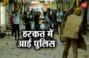 Pulwama attack: सोशल मीडिया पर देश विरोधी पोस्ट करने वालों की खैर नहीं, गिरफ्तारी शुरू