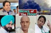 NEWS OF THE HOUR: पुलवामा मुठभेड़ में 5 जवानों की शहादत से लेकर कुलभूषण जाधव मामले की सुनवाई तक 5 बड़ी ख़बरें
