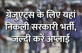 ग्रेजुएट्स के लिए इंडियन ऑयल सहित इन विभागों में निकली सरकारी भर्ती, करें अप्लाई