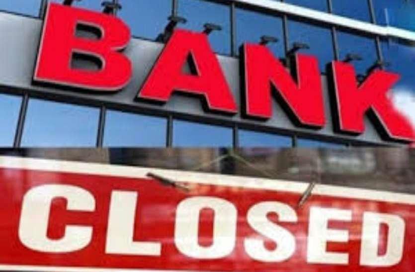 कल इस वजह से बैंक रहेंगे बंद, आज ही निपटा लें सारे काम