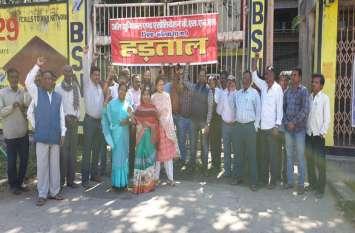 बीएसएनएल सहित सहकारी बैंक के कर्मचारी रहे हड़ताल पर, विभागों में नहीं हुआ काम